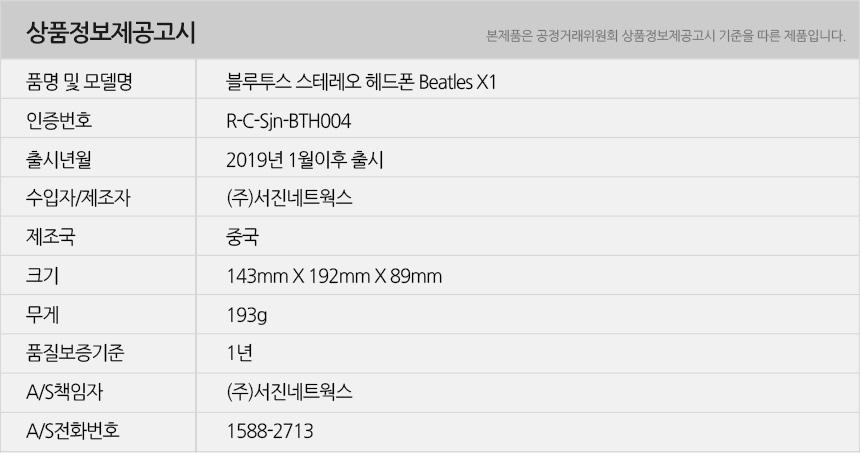 beatlesx1_info.jpg