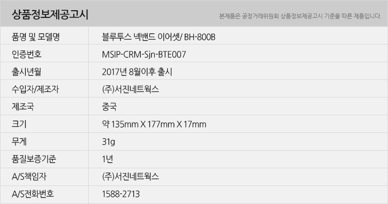 bh800b_info.jpg