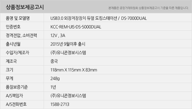 ds7000dual_info.jpg