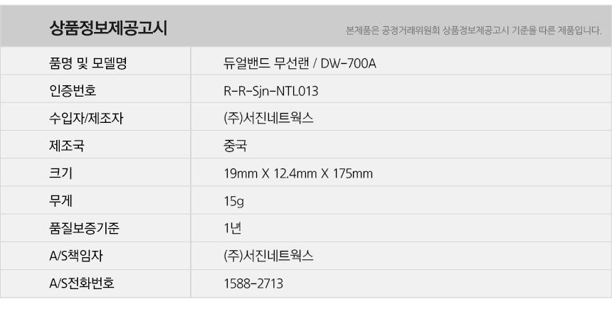 dw700a_info.jpg