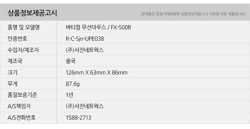 fx500b_info.jpg