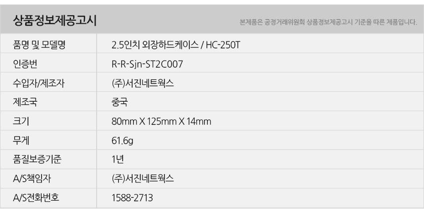 hc250t_info.jpg