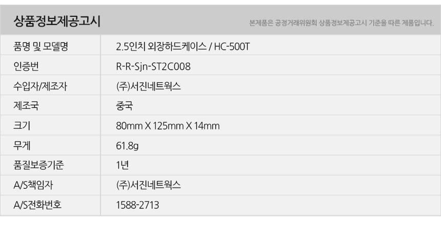 hc500t_info.jpg
