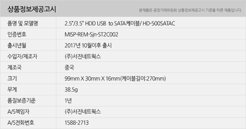 hd500satac_info.jpg