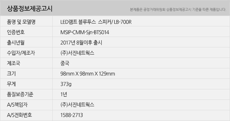 lb700r_info.jpg
