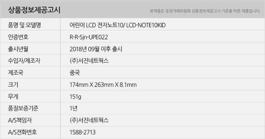 lcdnote10kid_info.jpg