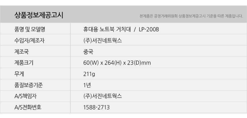 lp200b_info.jpg