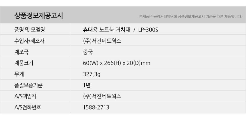 lp300s_info.jpg