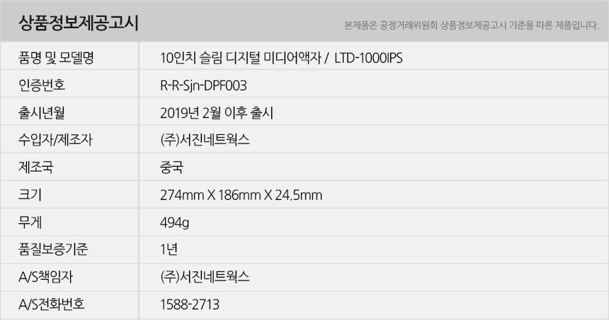 ltd1000ips_info.jpg
