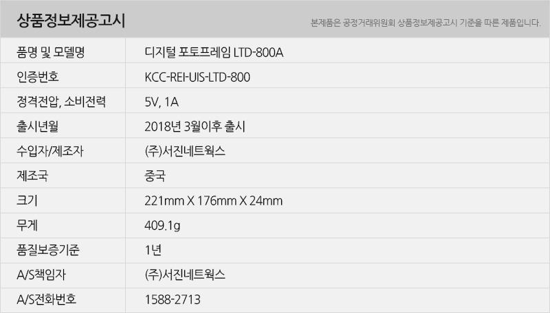 ltd800a_info.jpg