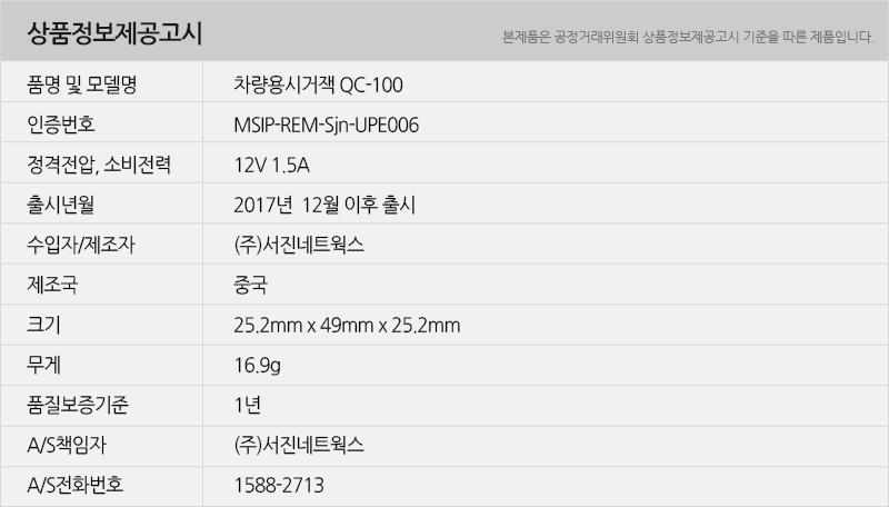 qc100_info.jpg