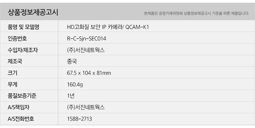 qcamk1_info.jpg