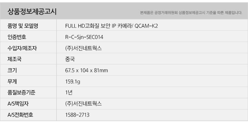 qcamk2_info.jpg