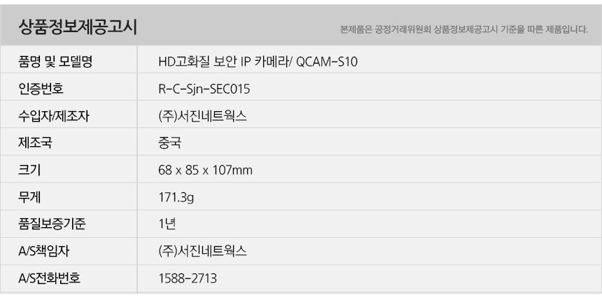 qcams10_info.jpg