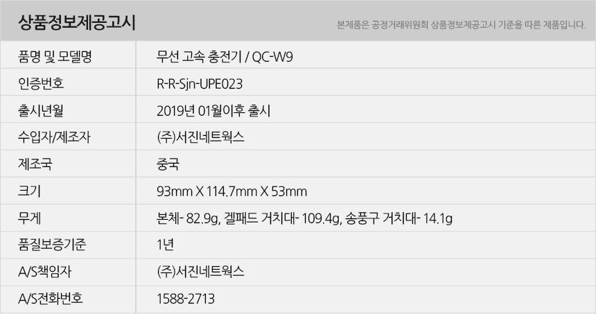 qcw9_info.jpg
