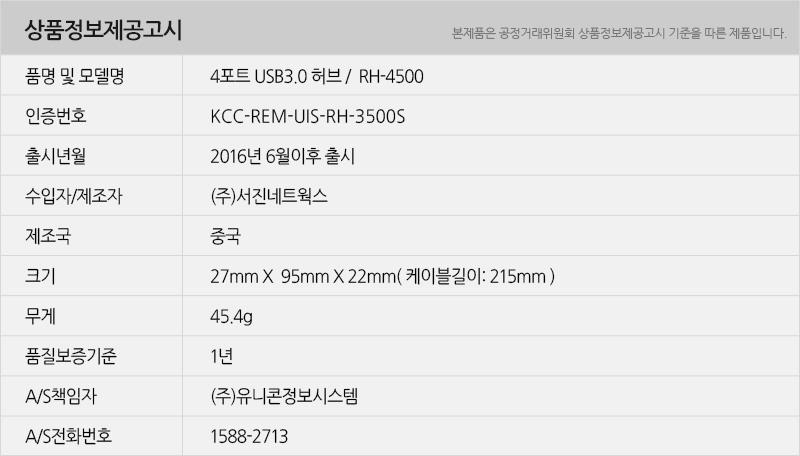 rh4500_info.jpg