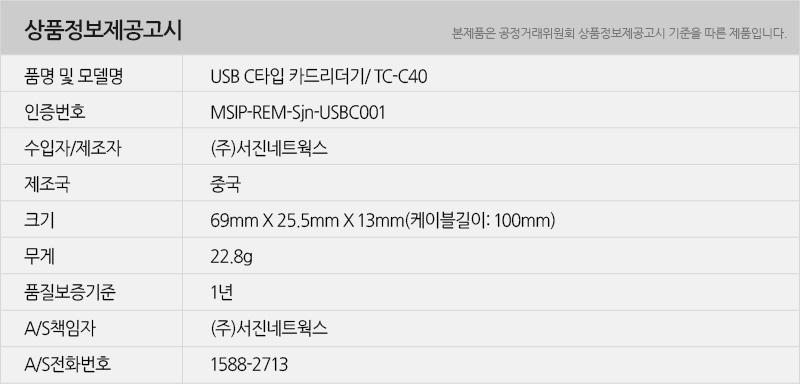 tcc40_info.jpg