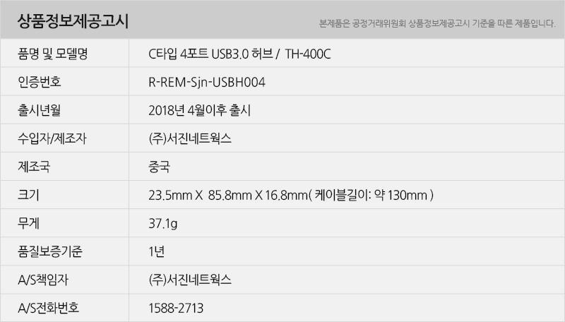 th400c_info.jpg