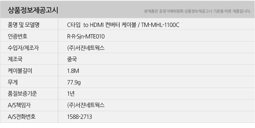 tmmhl1100c_info.jpg