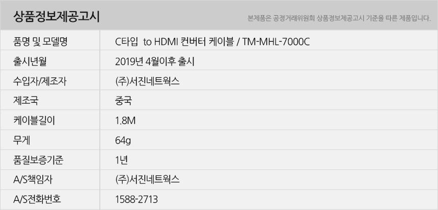 tmmhl7000c_info.jpg