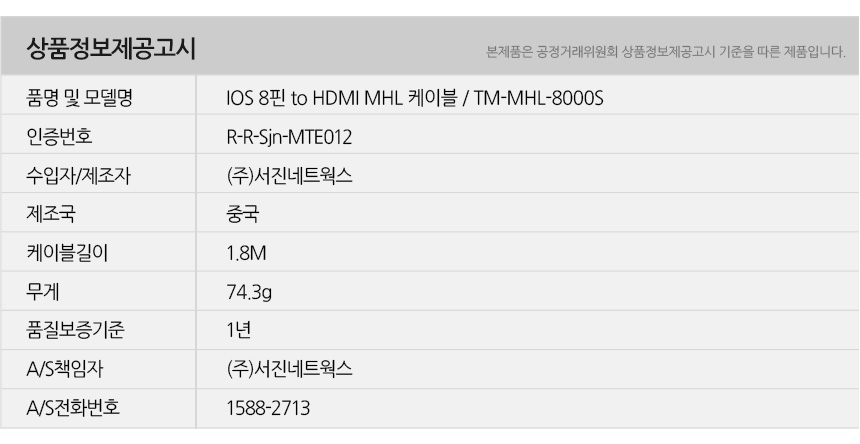 tmmhl8000s_info.jpg