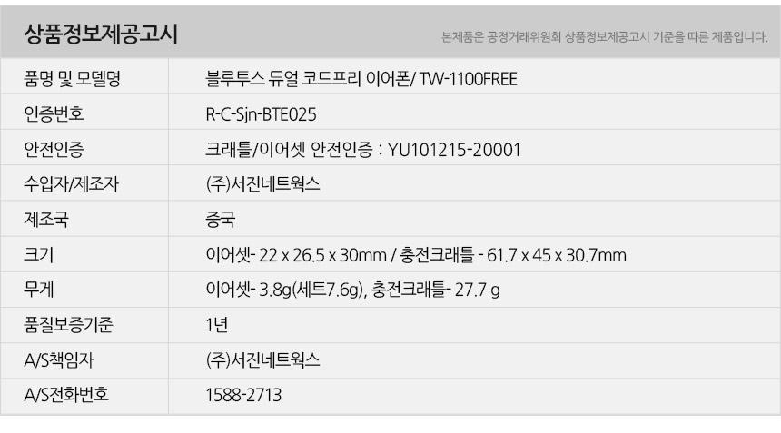 tw1100free_info.jpg