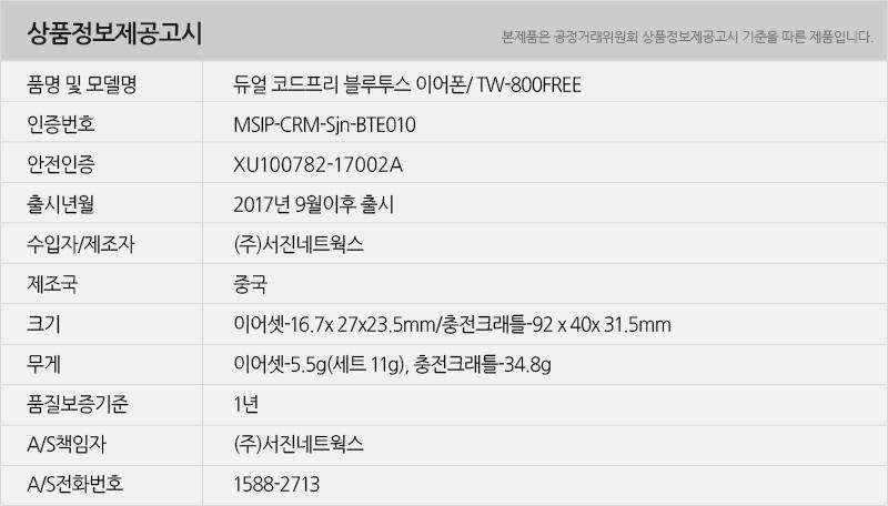 tw800free_info.jpg