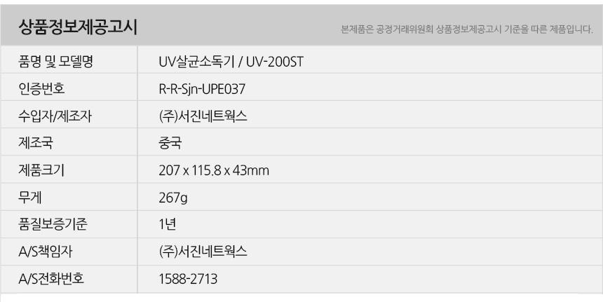 uv200st_info.jpg