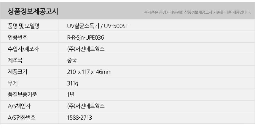 uv500st_info.jpg