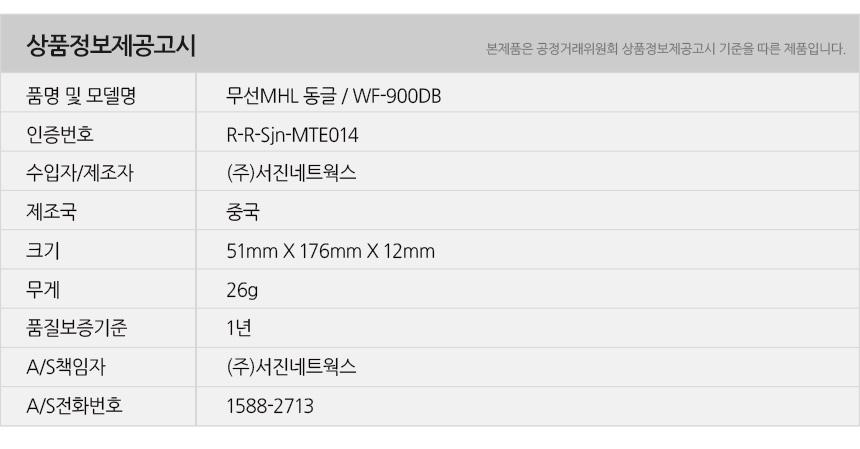 wf900db_info.jpg