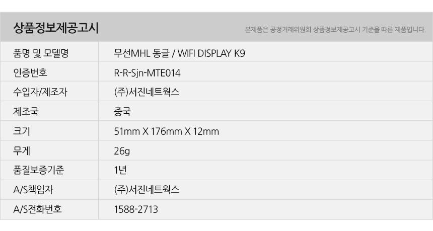 wifidisplayk9_info.jpg