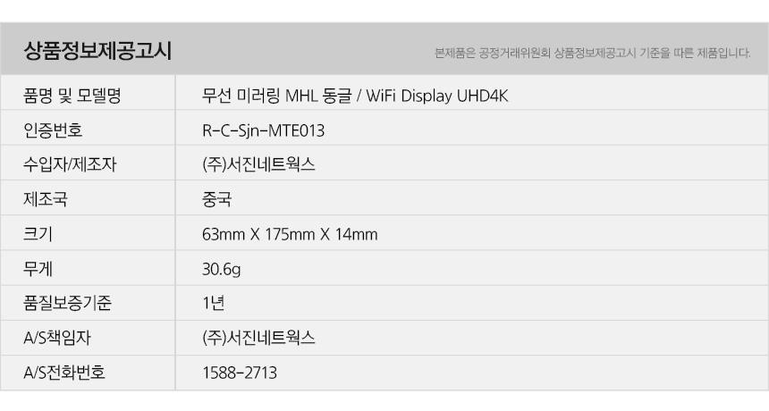 wifidisplayuhd4k_info.jpg