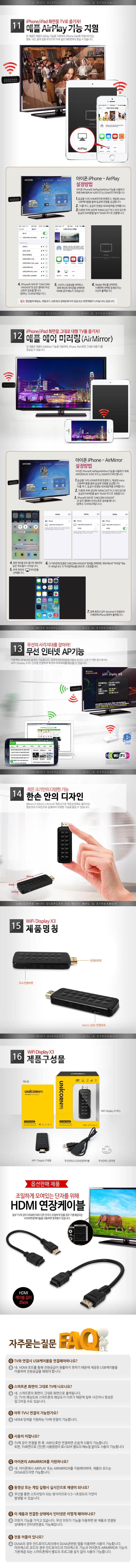 wifidisplayx3_02.jpg