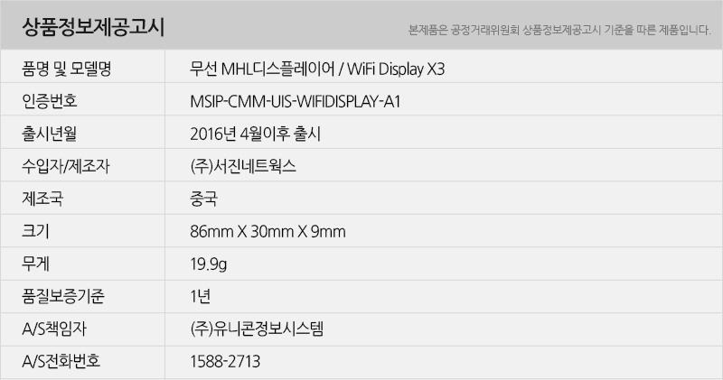 wifidisplayx3_info.jpg