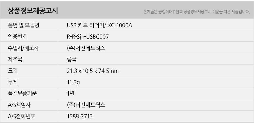 xc1000a_info.jpg