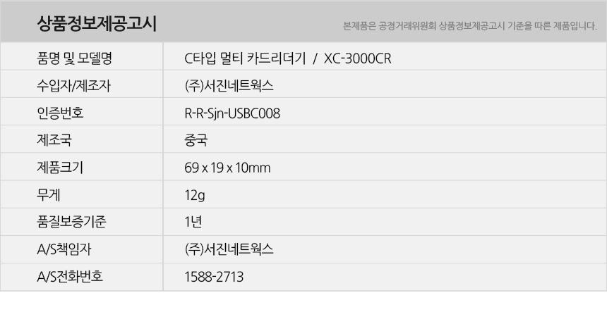 xc3000cr_info.jpg