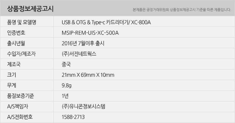 xc800a_info.jpg