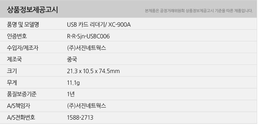 xc900a_info.jpg