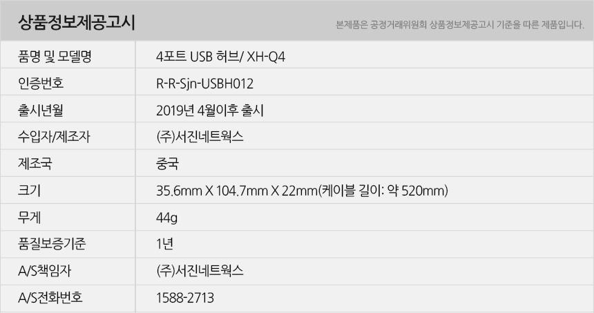 xhq4_info.jpg