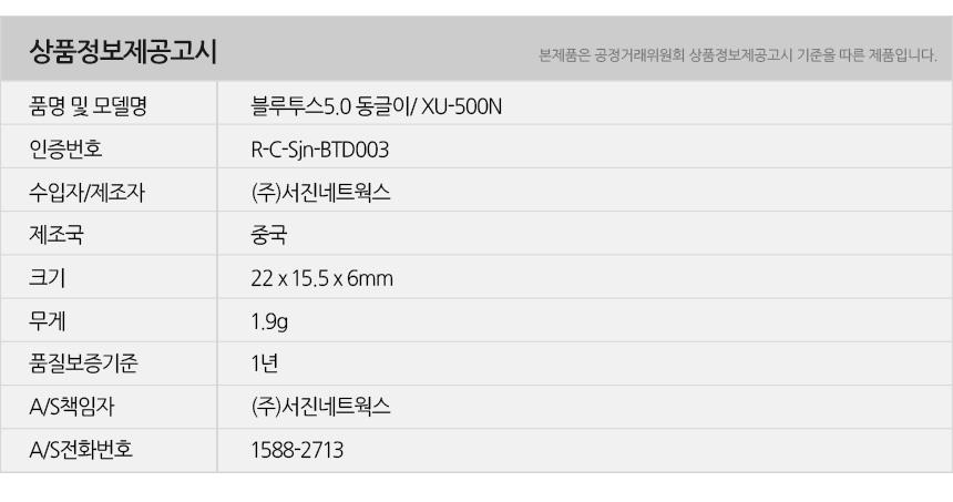 xu500n_info.jpg