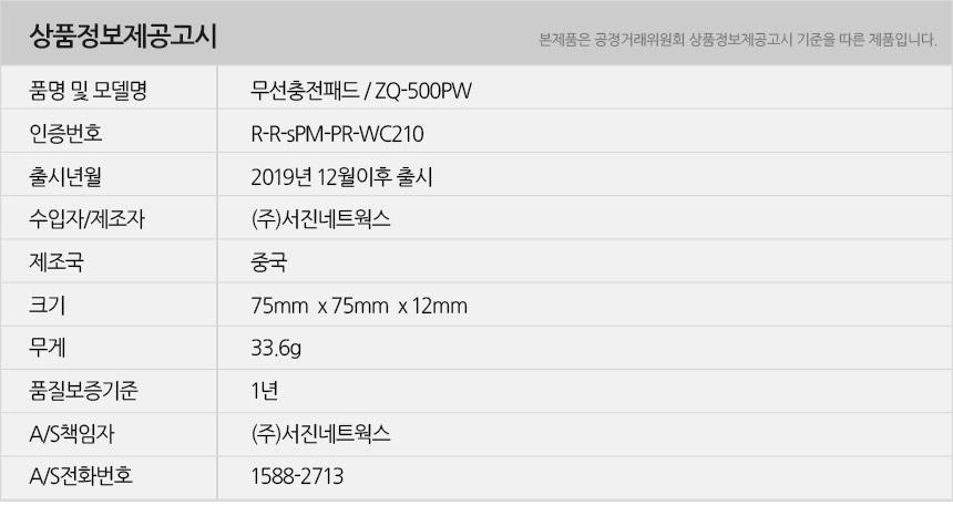 zq500pw_info.jpg