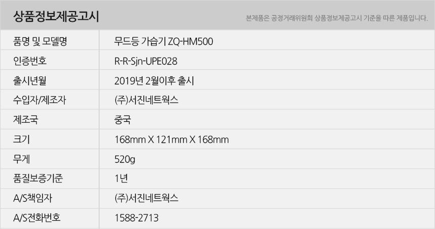 zqhm500_info.jpg