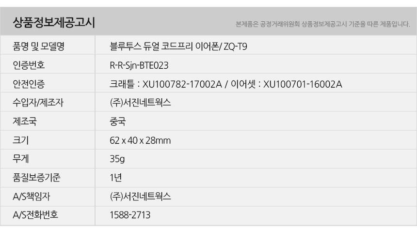 zqt9_info.jpg