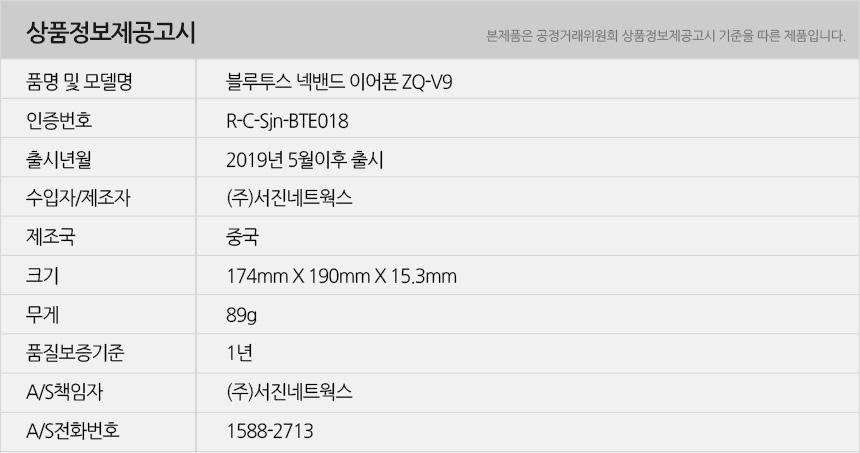 zqv9_info.jpg